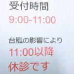 10月12日(土)診療時間のお知らせ