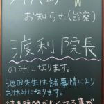1/17(金)出勤獣医師のお知らせ